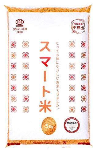 スマート玄米:大分県 にこまる (無洗米玄米5kg):残留農薬ゼロ
