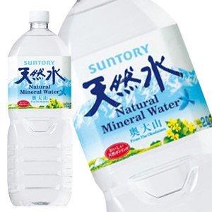 サントリー天然水(奥大山)2L6本...