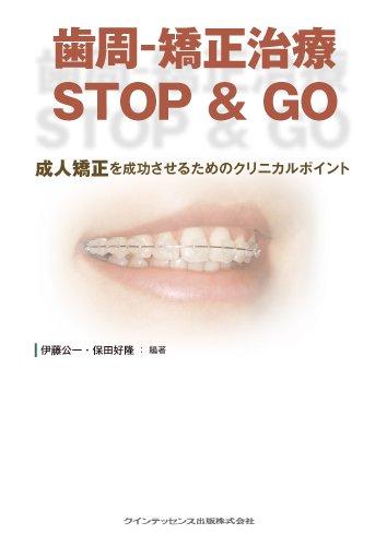 歯周-矯正治療 STOP & GOの詳細を見る