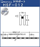Hサポート 棚柱 【 ロイヤル 】クロームめっきHSF-012-1200サイズ1200mm【7.8×12.5mm】シングルタイプ
