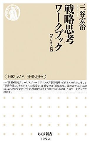 戦略思考ワークブック【ビジネス篇】 (ちくま新書)
