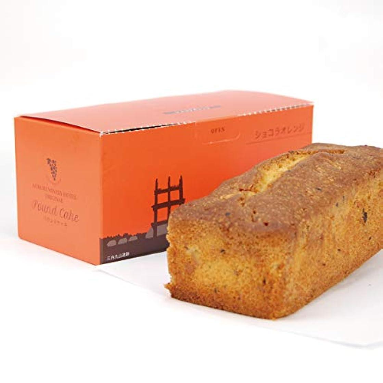 マガジン墓地厳密にショコラオレンジパウンドケーキ スイーツ 敬老の日ギフト ハロウィン