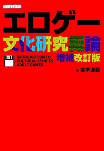 エロゲー文化研究概論 増補改訂版