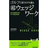 ゴルフ上達のカギを握る「超」ウェッジワーク (青春新書PLAY BOOKS)