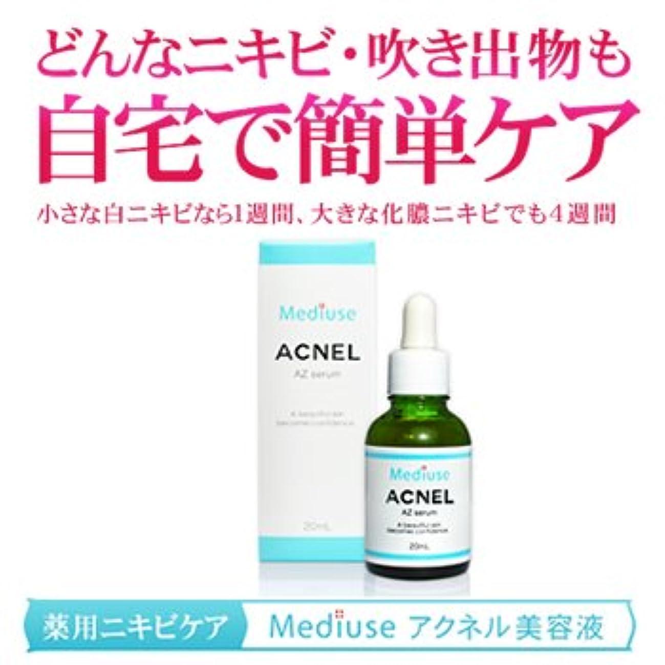 リフト破壊する原始的なメデュース アクネル AZセラム(薬用ニキビケア美容液)医薬部外品