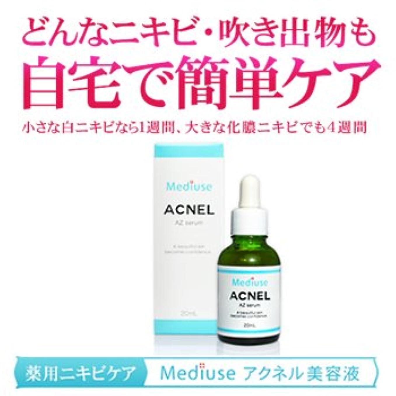 今カセット熟達したメデュース アクネル AZセラム(薬用ニキビケア美容液)医薬部外品