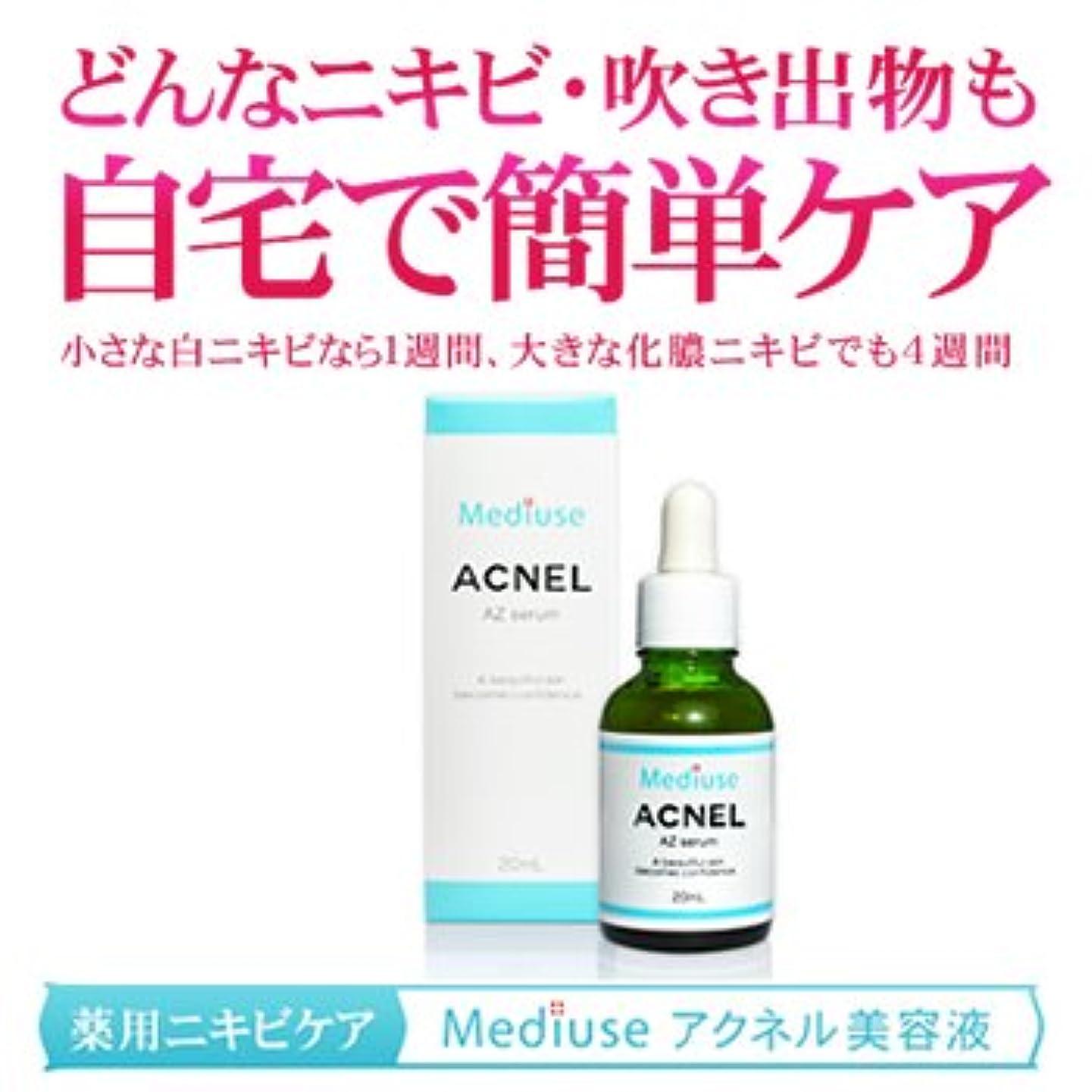 リラックス気晴らしとは異なりメデュース アクネル AZセラム(薬用ニキビケア美容液)医薬部外品