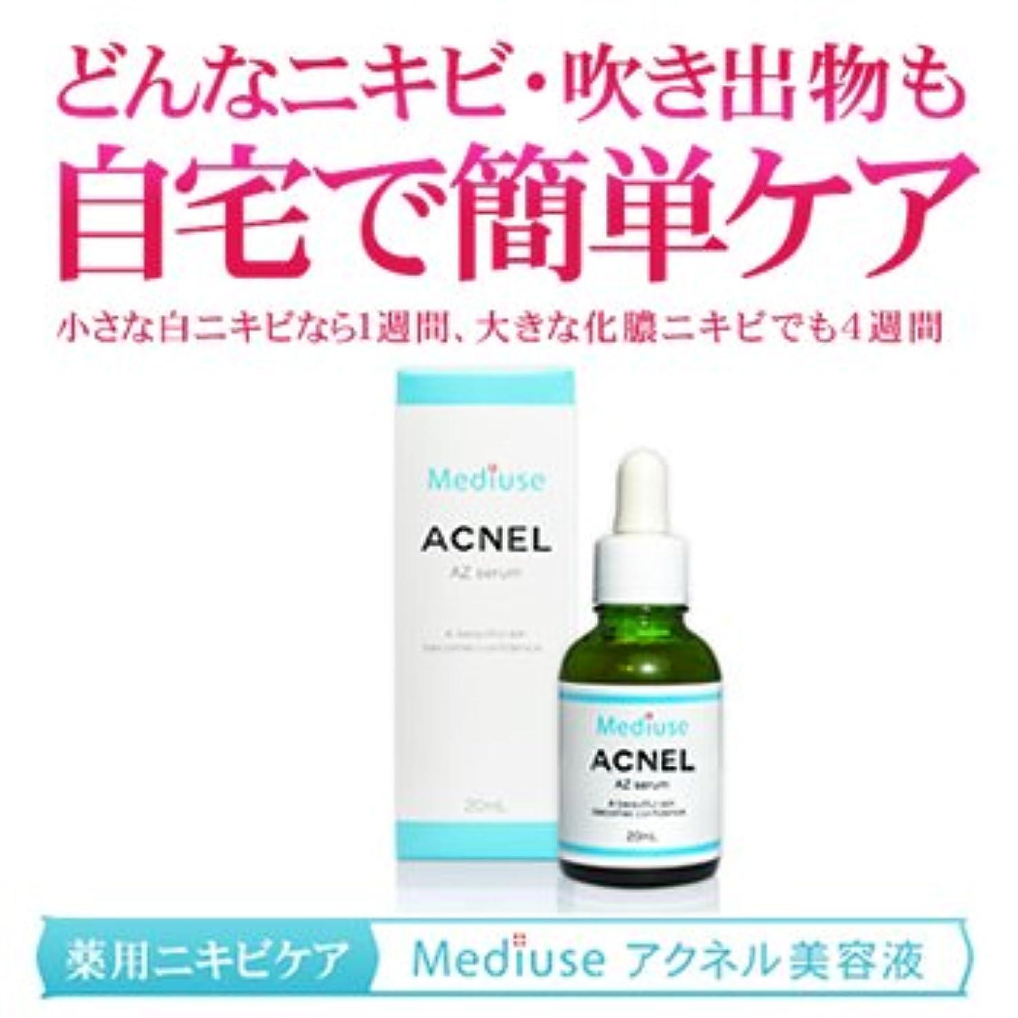 スカウト社交的直感メデュース アクネル AZセラム(薬用ニキビケア美容液)医薬部外品
