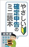 やさしい確定申告のミニ読本: 平成31年3月申告用