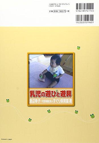 乳児の遊びと遊具