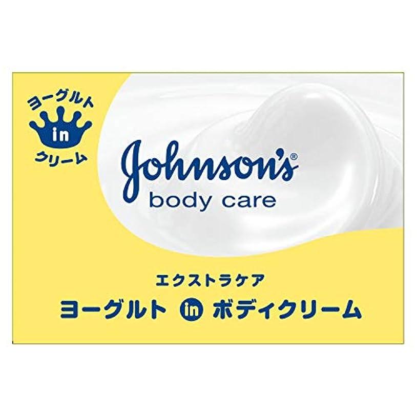 実際にヘロイン封筒ジョンソンボディケア エクストラケア高保湿クリーム 100g