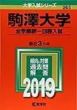 駒澤大学(全学部統一日程入試) (2019年版大学入試シリーズ)