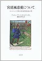 宮廷風恋愛について―ヨーロッパ中世の恋愛術指南の書