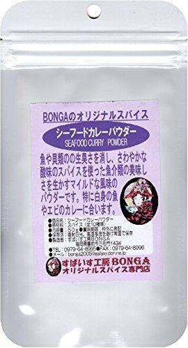 「シーフードカレーパウダー」BONGAオリジナル【50g】 マイルドでさわやかな風味が特徴のシーフードカレー用パウダー。送料無料でポスティング!!