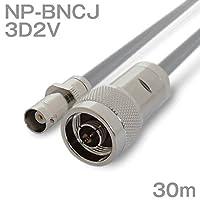 同軸ケーブル 3D2V NP-BNCJ (BNCJ-NP) 30m (インピーダンス:50Ω) 3D-2V加工製作品 TV