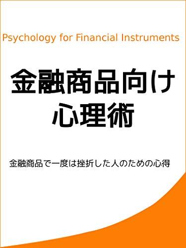 金融商品向け心理術