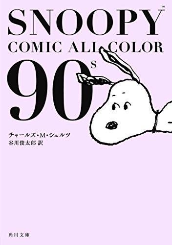 SNOOPY COMIC ALL COLOR 90's (角川文庫)の詳細を見る