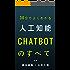 30分でよくわかる 人工知能チャットボットのすべて: 10億人市場の可能性と現実