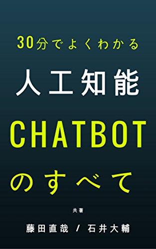30分でよくわかる 人工知能チャットボットのすべて: 10億人市場の可能性と現実の詳細を見る