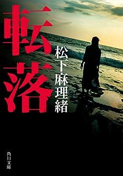 転落 (角川文庫)