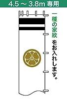 武者絵のぼり 徳永 武者幟 4.5~3.8m用 家紋入れ 一種 徳永専用 家紋入れ作業代 黄金色 toku-kamon-n1k-45-38