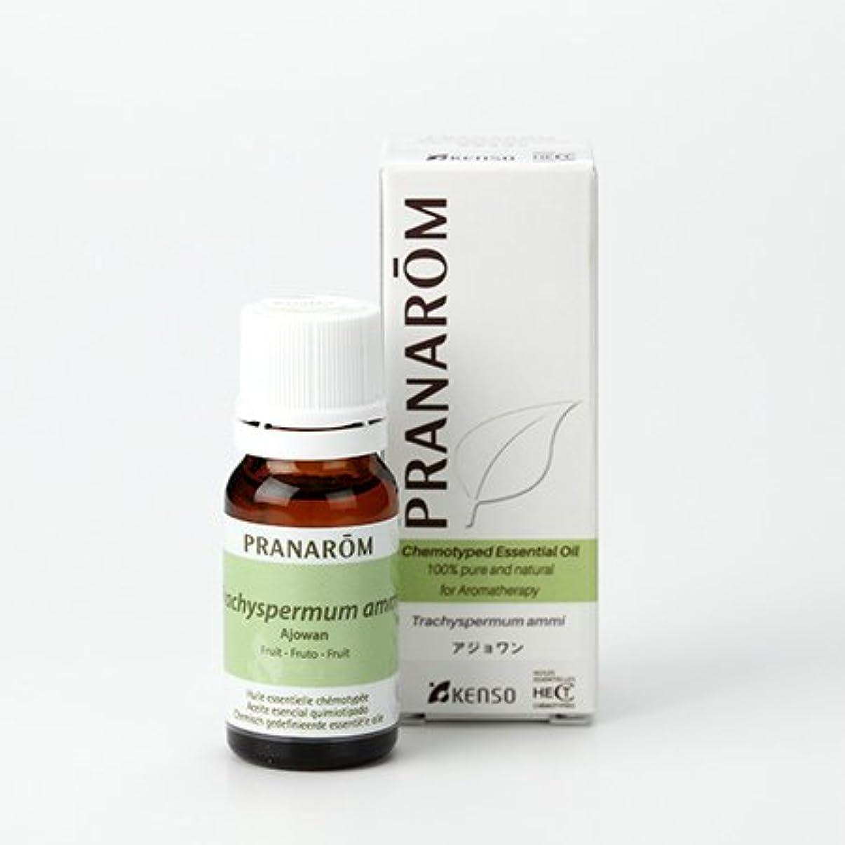 静める平らな連結するプラナロム アジョワン 10ml (PRANAROM ケモタイプ精油)