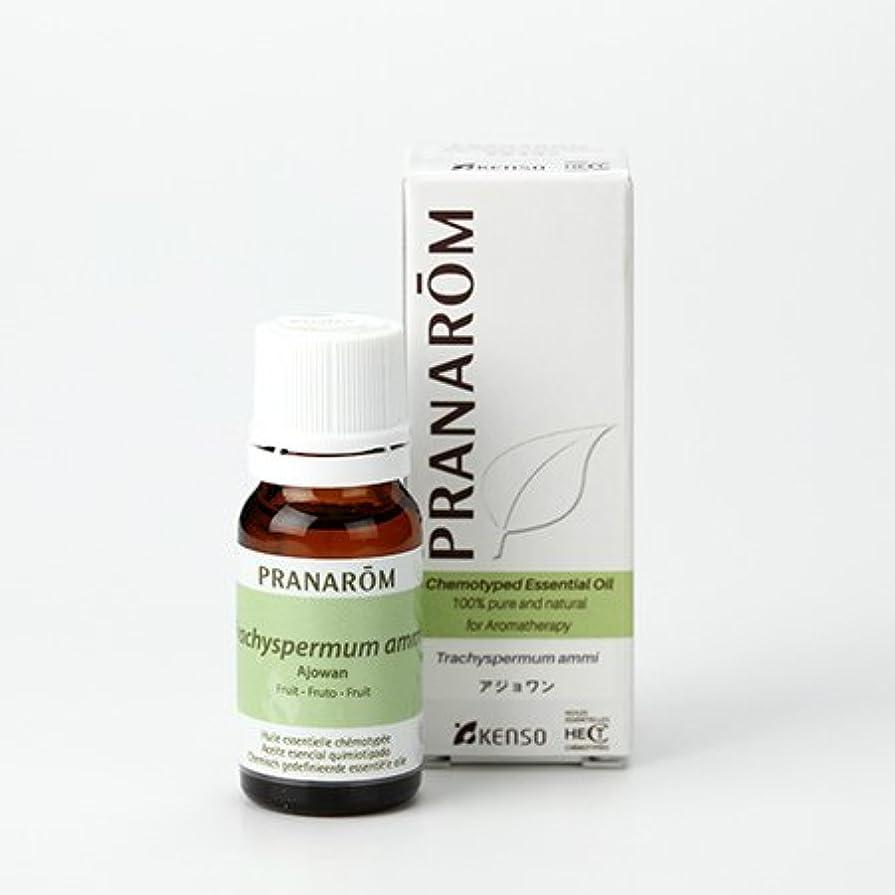 囲まれた地上で分解するプラナロム アジョワン 10ml (PRANAROM ケモタイプ精油)
