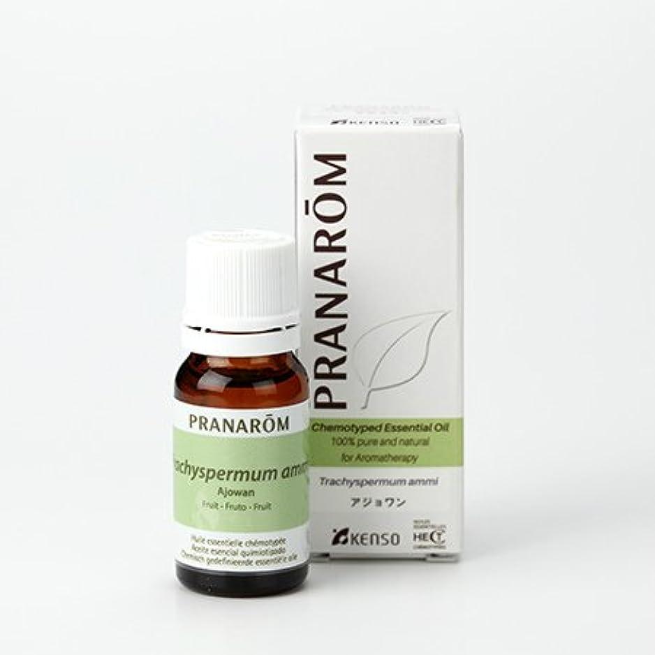 若い共和党発生するプラナロム アジョワン 10ml (PRANAROM ケモタイプ精油)
