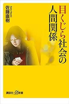 目くじら社会の人間関係 (講談社+α新書)