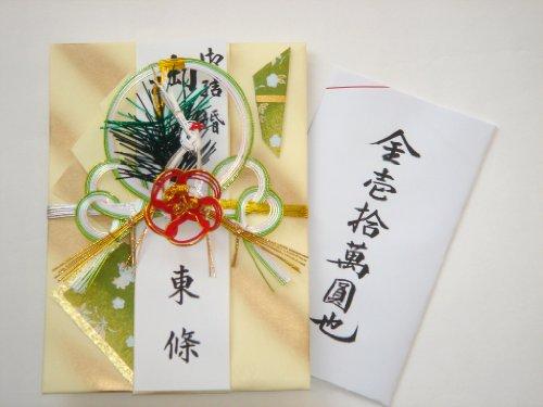 【祝儀袋】【大判】【代筆無料】ご結婚お祝い金封 『金小雲』150mm×210mm