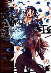 BLOOD+A (2) (角川コミックス・エース (KCA156-2))の詳細を見る