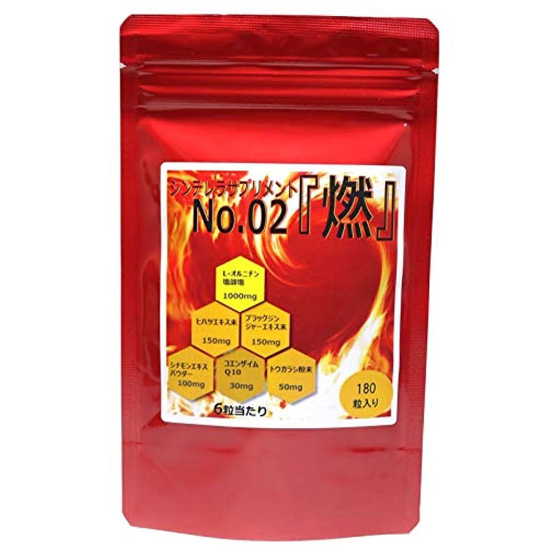 メロディアス発見する意味する薬剤師が新開発! 燃焼系 ダイエット サプリ シンデレラサプリメントシリーズ No.02『燃』