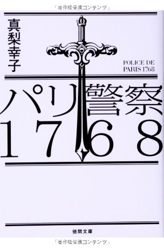パリ警察1768 (徳間文庫)
