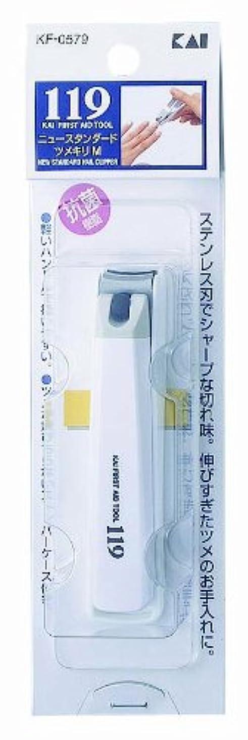 赤ちゃん冷蔵する提唱するKF-0579 ニュースタンダード爪切M