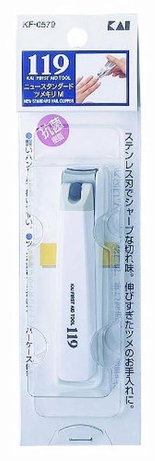 KF-0579 ニュースタンダード爪切M