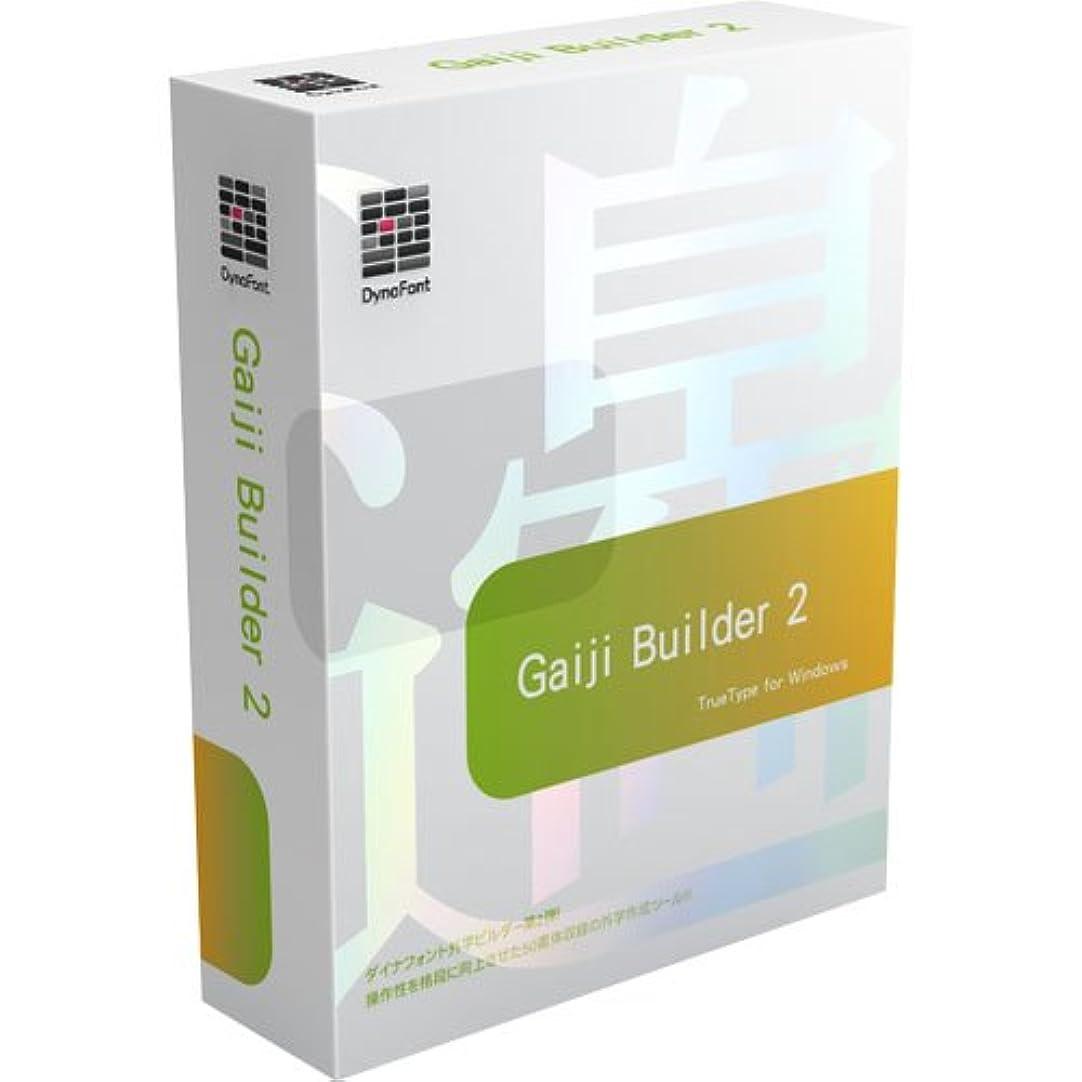 DynaFont Gaiji Builder2 TrueType for Windows
