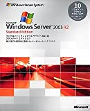 Microsoft Windows Server 2003 R2 Standard Edition 10CAL付 日本語版