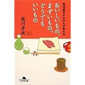 おいしいもの、まずいもの、どうでもいいもの―寿司屋のかみさんが教える (幻冬舎文庫)