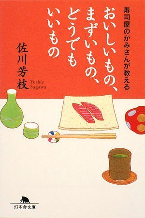 おいしいもの、まずいもの、どうでもいいもの―寿司屋のかみさんが教える (幻冬舎文庫)の詳細を見る