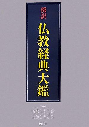 傍訳 仏教経典大鑑