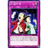 遊戯王カード【不協和音】 DE04-JP038-N ≪デュエリストエディション4 収録≫