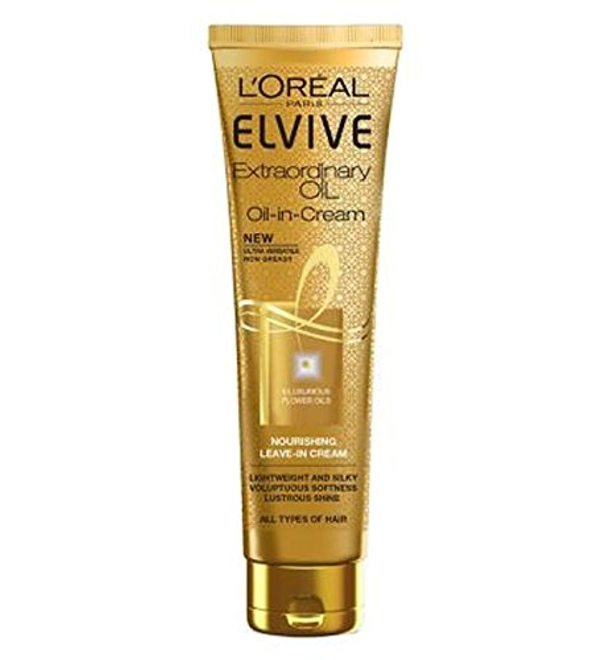 聴覚障害者ファブリック光沢すべての髪のタイプのクリームでロレアルパリElvive臨時オイル (L'Oreal) (x2) - L'Oreal Paris Elvive Extraordinary Oil in Cream All Hair Types...