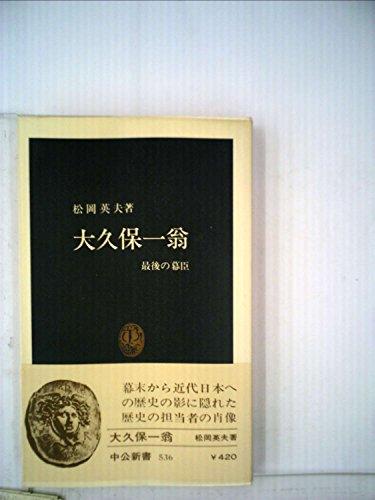 大久保一翁―最後の幕臣 (1979年) (中公新書)