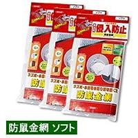 お得用ケース 防鼠金網(ソフト)1枚入×24袋