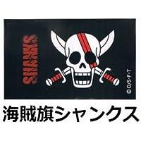 ONE PIECE (ワンピース) ティップケース 海賊旗シャンクス ダーツアクセサリー