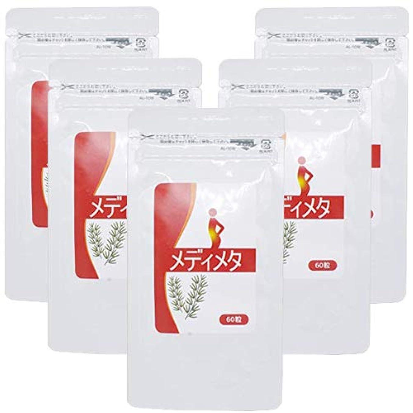 良性主要なペンダントメディメタ/サプリメント サプリ HMB カルシウム 乳酸菌 (5)