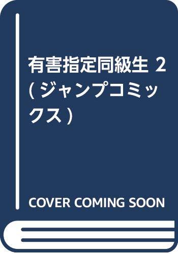 有害指定同級生 2 (ジャンプコミックス)