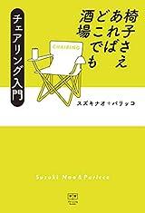 『椅子さえあればどこでも酒場 チェアリング入門』刊行記念 著者選書フェア 酒の穴(スズキナオ+パリッコ)がいまこそチェアリング読書したい20冊