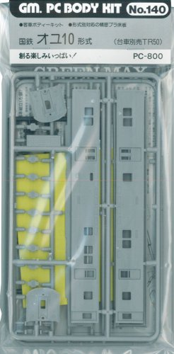 Nゲージ 140 オユ10 (未塗装車体キット)