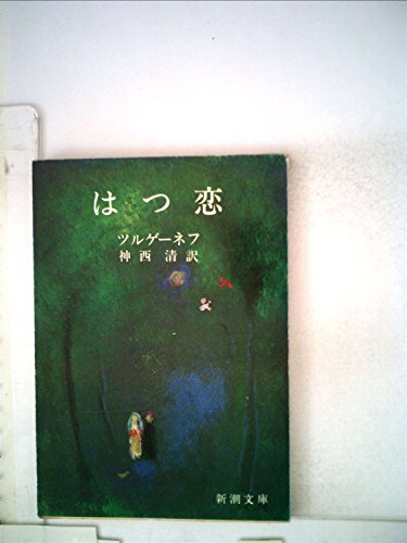 はつ恋 (1952年) (新潮文庫〈第478〉)の詳細を見る